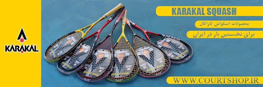 karakal-racket-iran